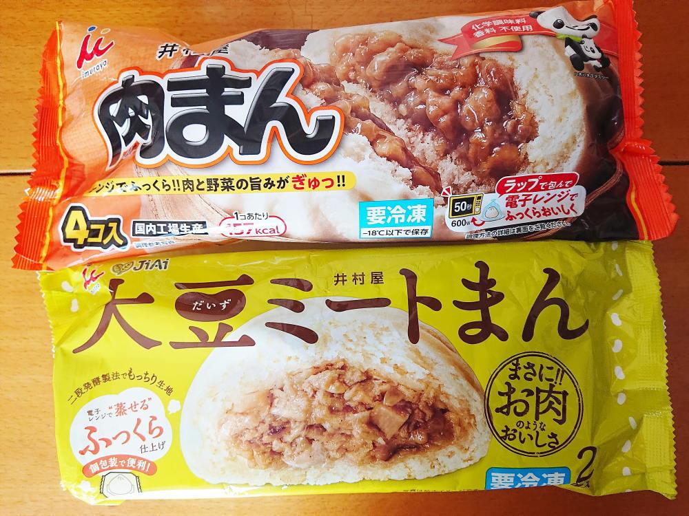 大豆ミートまんと普通の肉まん 食べ比べ