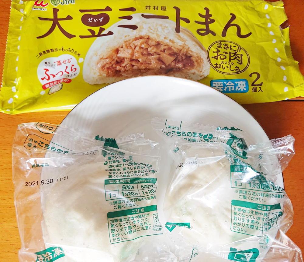 大豆ミートまん 食べてみた