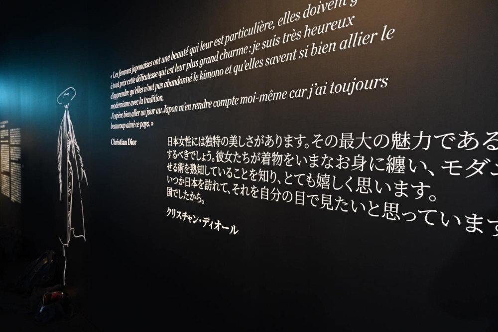 「ディオール、パリから日本へ」展