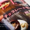 エルアターブル チョコレート