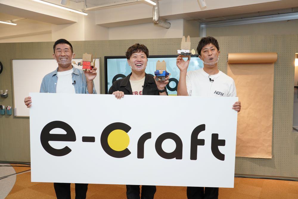 e-Craft事業発表会 with よしもとパパ芸人