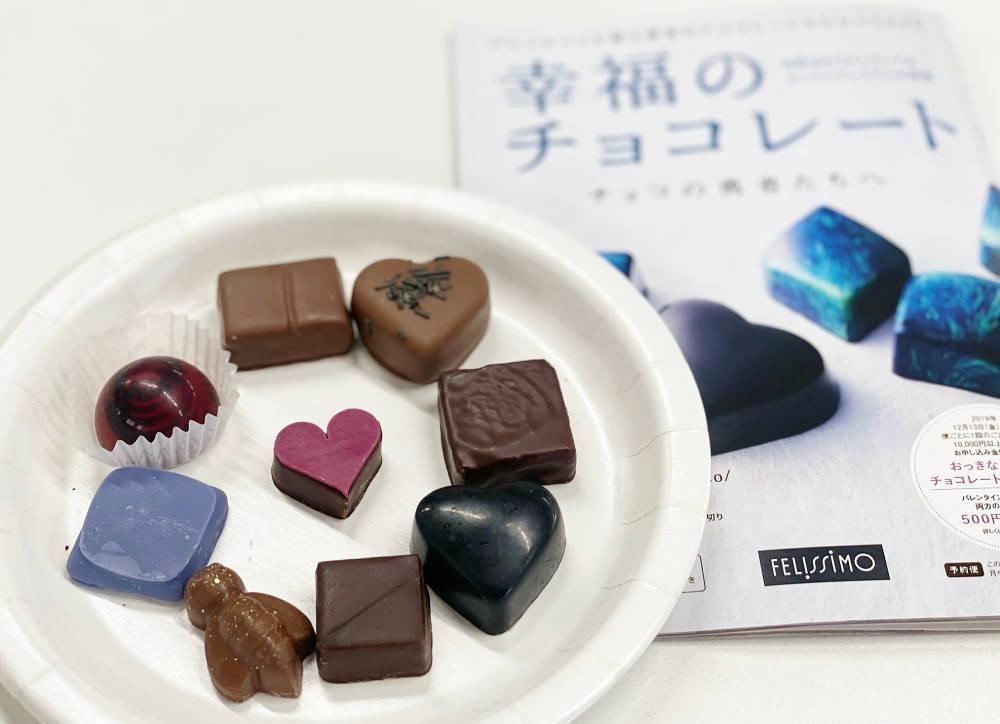 フェリシモ 幸福のチョコレート2020