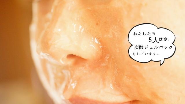 炭酸ジェルパック 口コミ ブログ