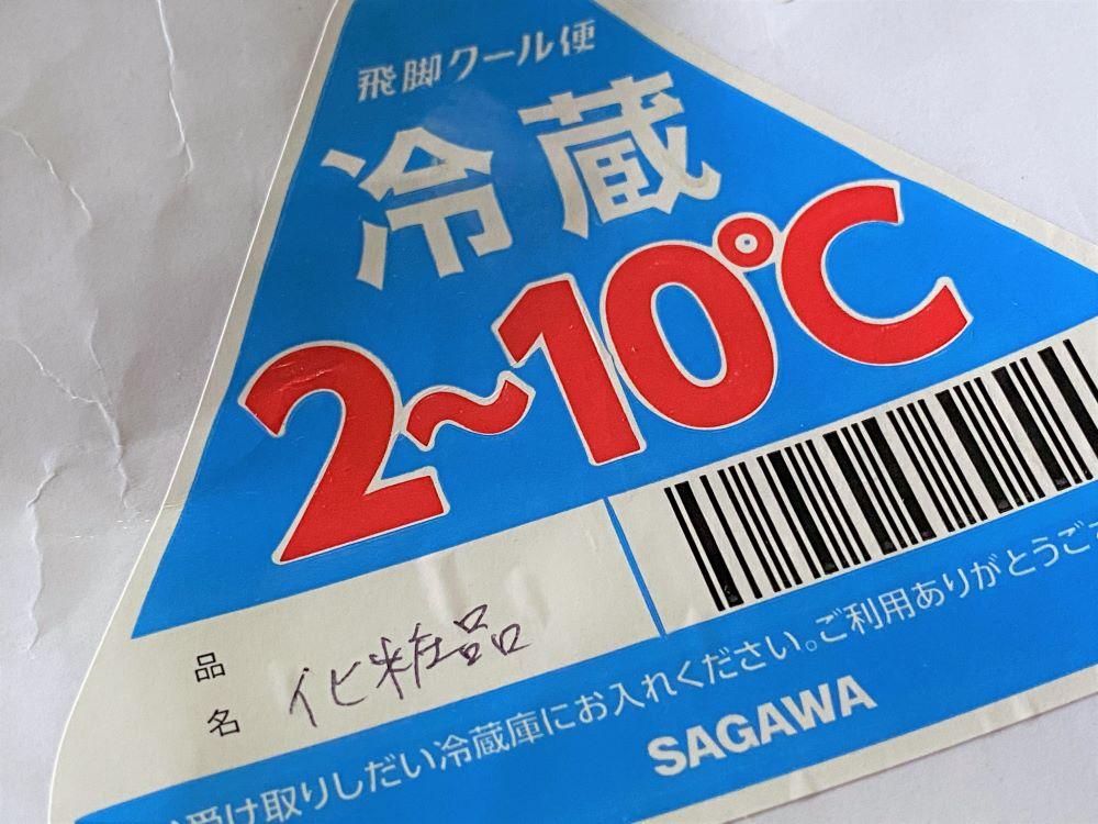 冷蔵で届くフィボナッチの美容液 オゾン化粧品