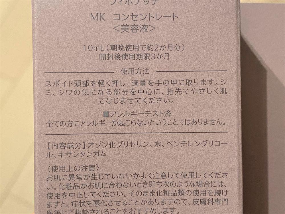 Melano Flash(高濃度美容液)の原材料名