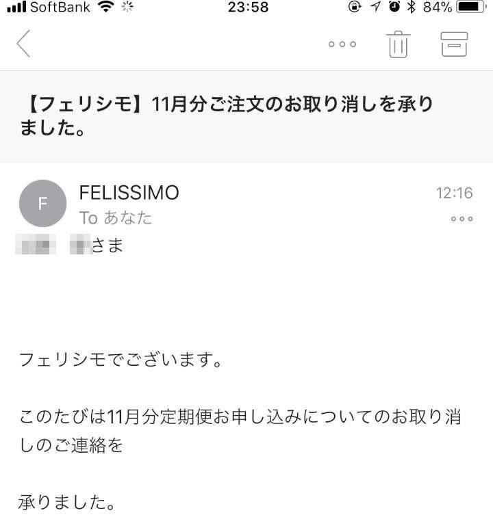 フェリシモ 単品 キャンセル方法