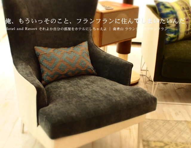 フランフラン 家具 写真 ブログ