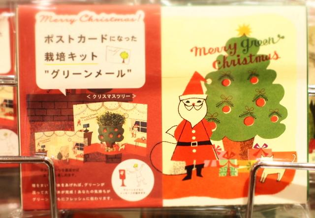 変わり種 クリスマスカード