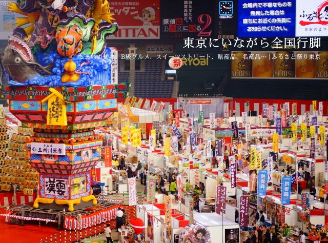 ふるさと祭り東京 ブログ