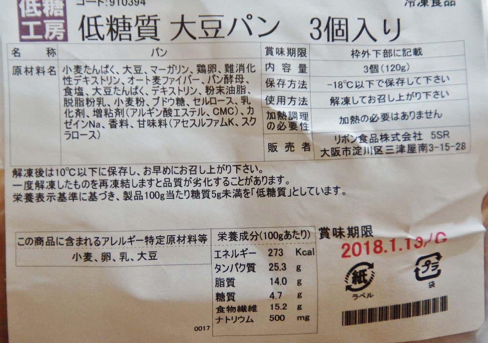 低糖質大豆パン 原材料 カロリー表示