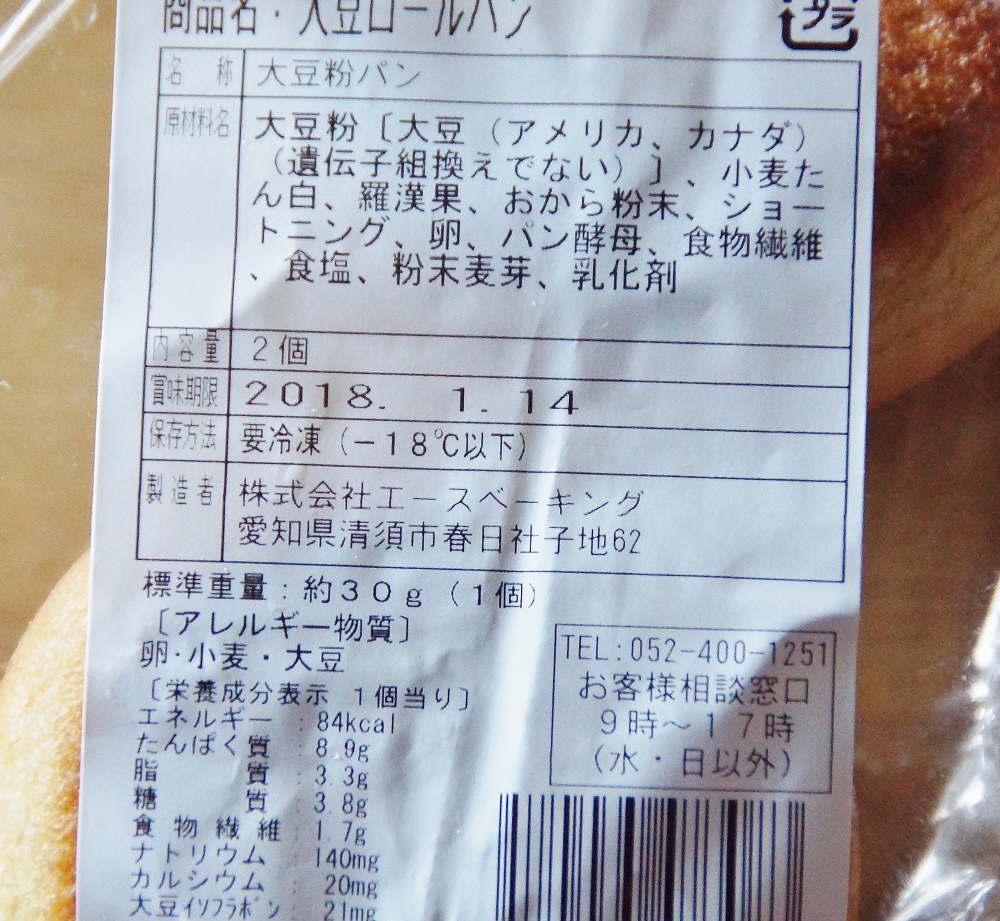 マルサンアイ 大豆ロールパン 材料 カロリー表示