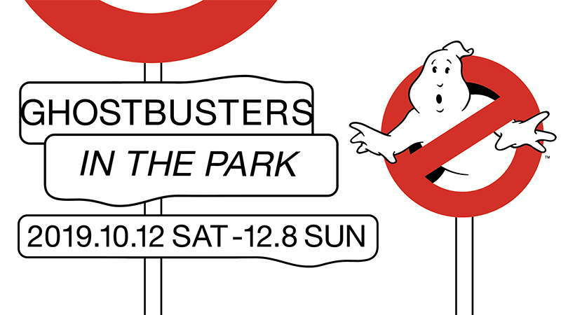#011 GHOSTBUSTERS IN THE PARK ロゴ