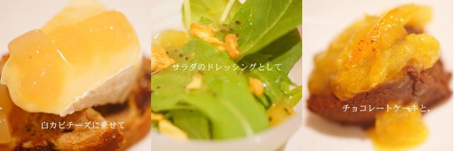 サラダ ドレッシング ジャム レシピ