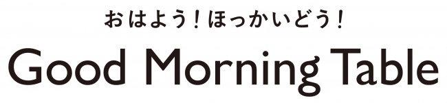 Good Morning Tableロゴ
