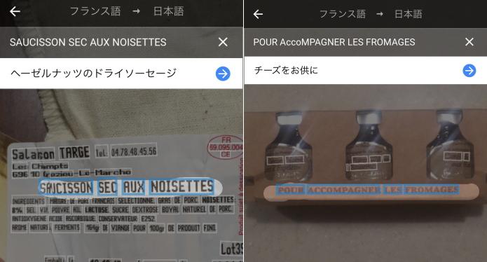 パリ旅行 おすすめ翻訳アプリ