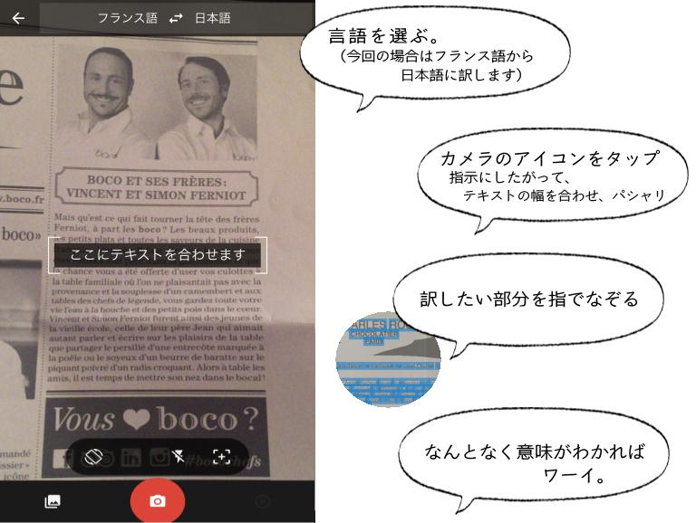 グーグル翻訳 アプリ 使い方