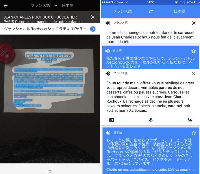 フランス旅行 おすすめ翻訳アプリ