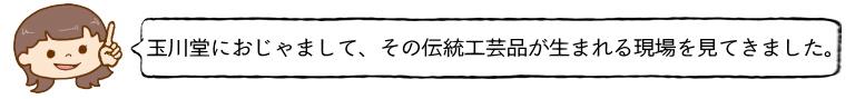 玉川堂 ブログ