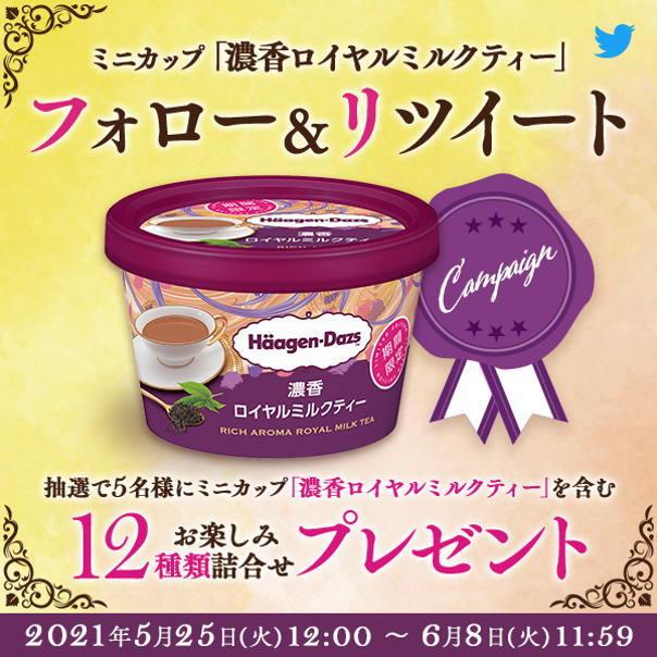 ミニカップ『濃香(のうこう)ロイヤルミルクティー』フォロー&リツイートキャンペーン