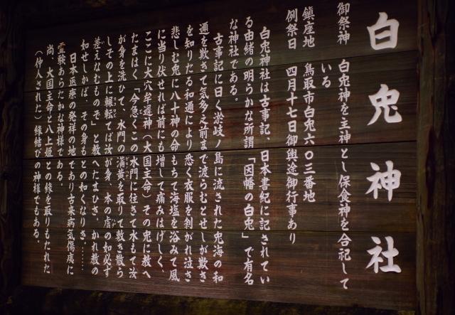 白兎神社とは?