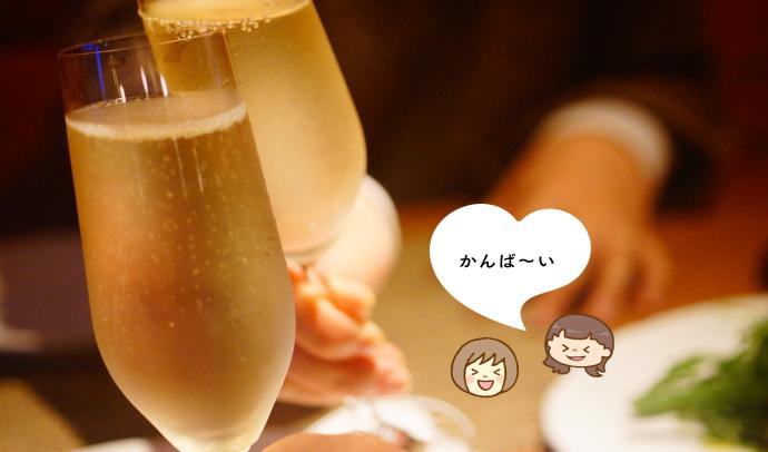 横須賀 フレンチ ディナー