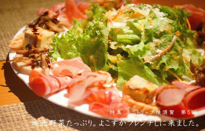 横須賀フレンチ 花野屋サラダ