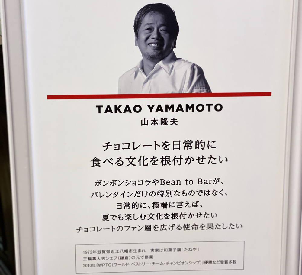 クラブハリエ 山本隆夫シェフ