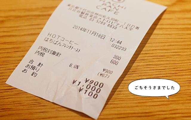 八天堂カフェ メニュー