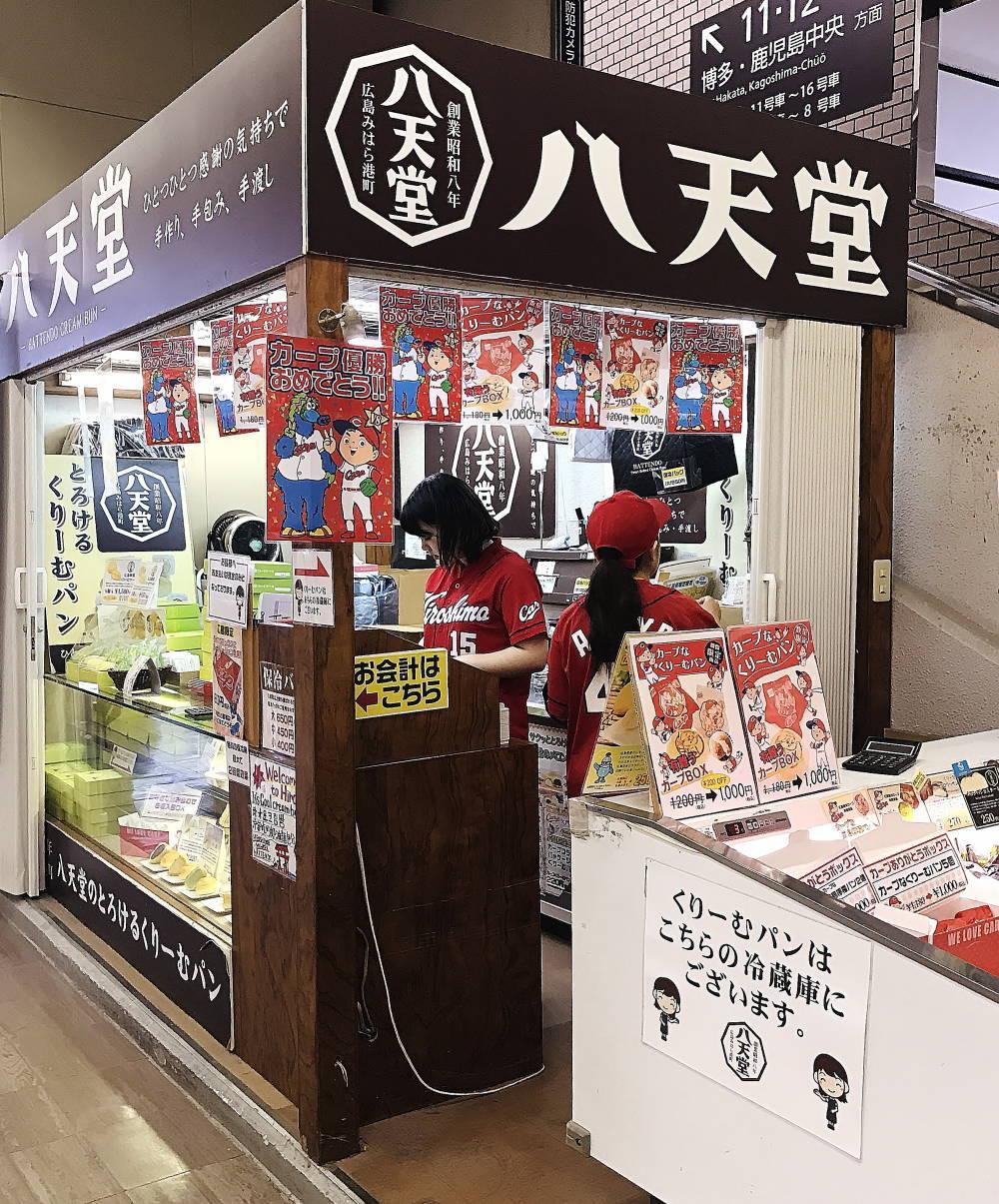 八天堂 広島駅