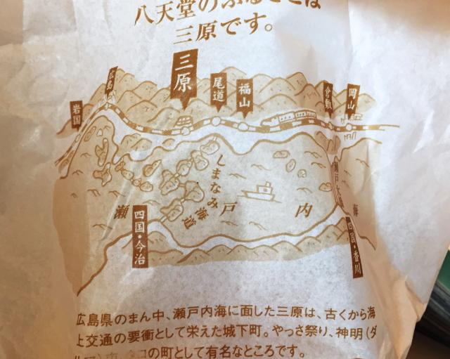 広島 三島 和菓子屋