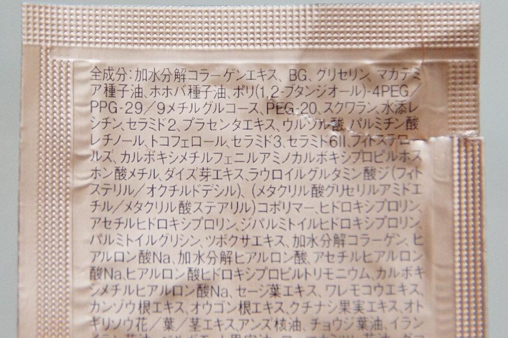 Hazumieハズミエの全成分 原材料名