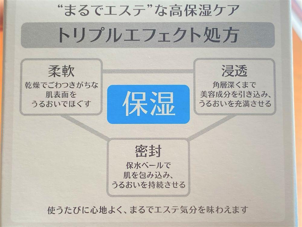「アクアレーベル スペシャルジェルクリームN (モイスト)」特徴