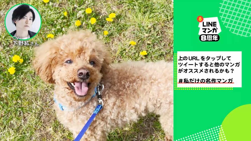 「LINEマンガ」キャンペーン 下野紘