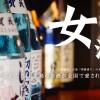 女酒 広島 西条