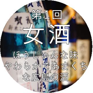 広島 女酒