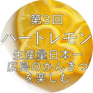 ハートレモン