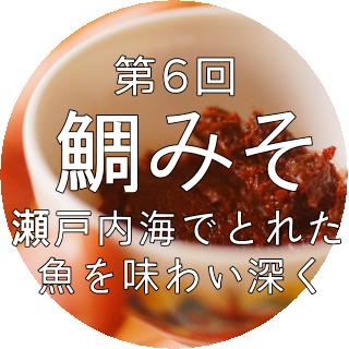 鞆の浦 鯛味噌