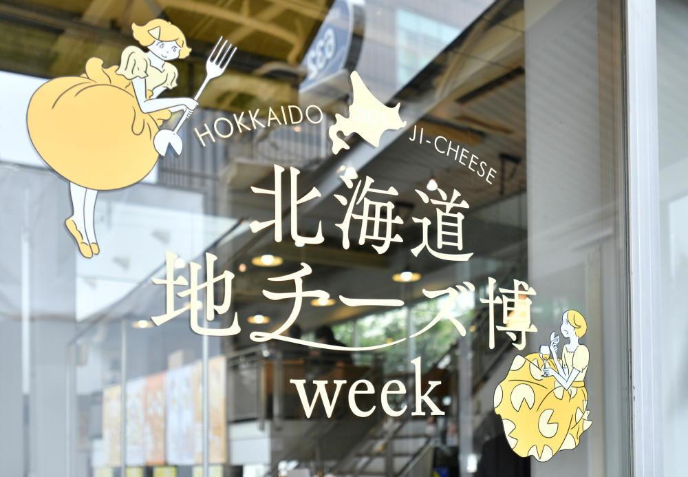 北海道地チーズ博 week