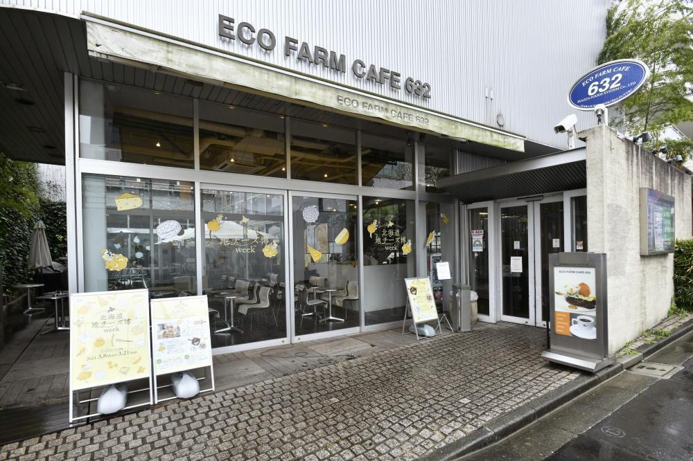 「ECO FARM CAFE 632」(エコファームカフェ ロクサンニ)