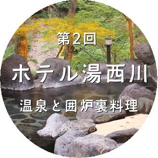 ホテル湯西川 口コミ