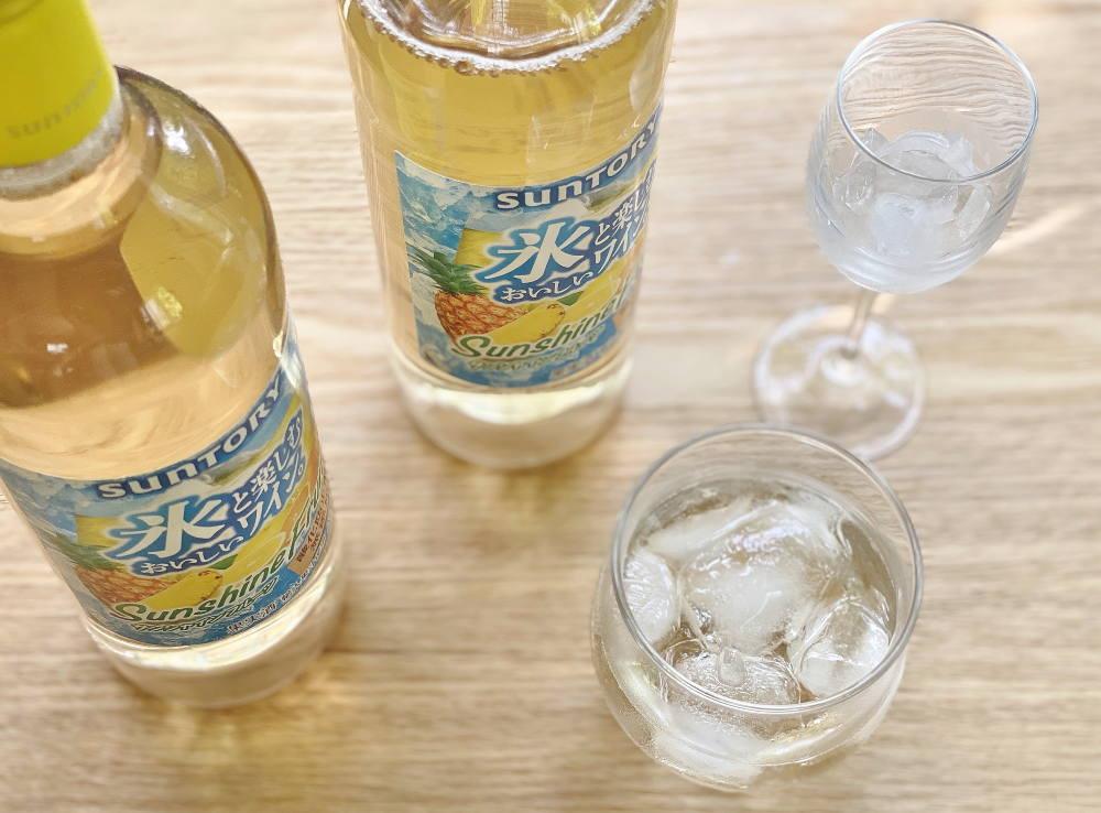 氷と楽しむおいしいワイン。(酸化防止剤無添加)サンシャインフルーツ