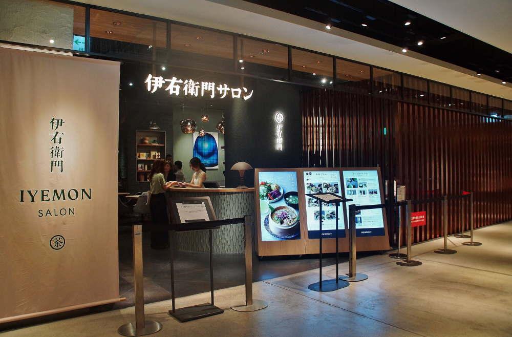 渋谷ヒカリエ 伊右衛門カフェ