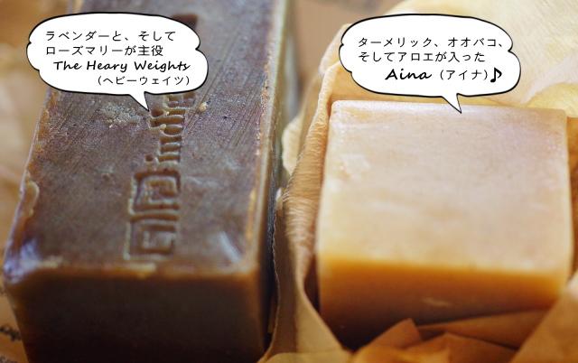 ナチュラル石鹸 種類 色の違い