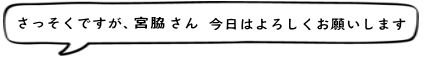宮脇さん よろしくお願いします