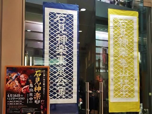 石見神楽 東京公演