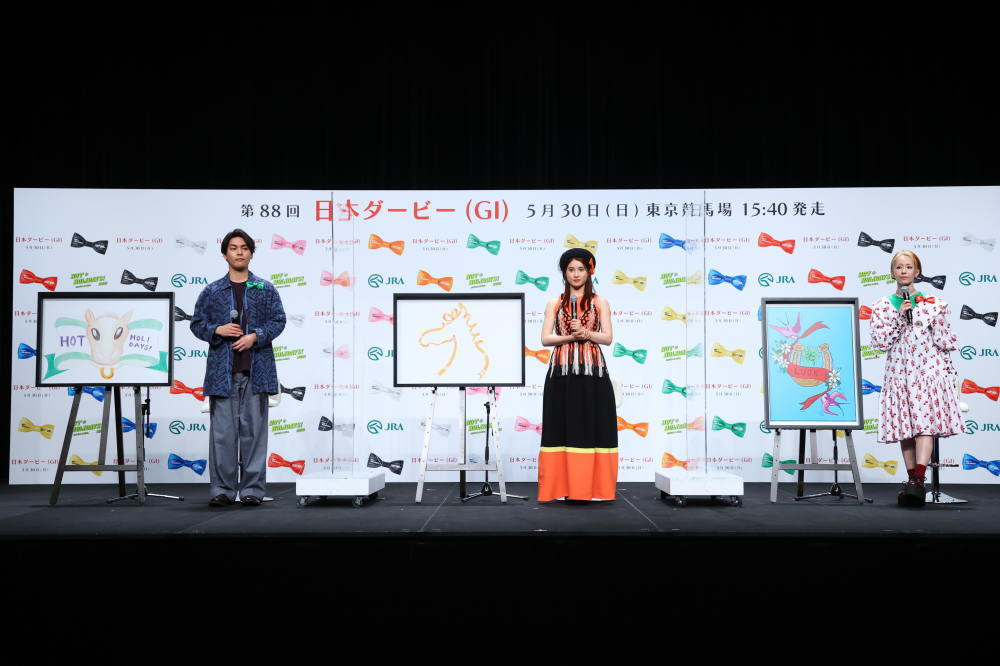 柳楽優弥、土屋太鳳、木村カエラ登壇!「第88回 日本ダービー PR オンライン発表会」