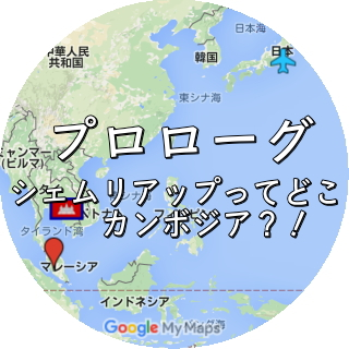 カンボジアってどこ?
