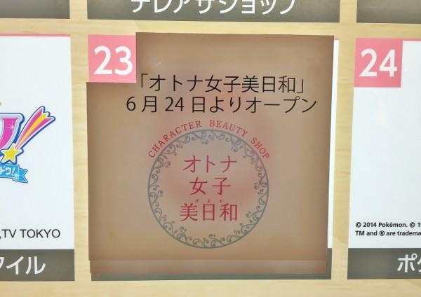 オトナ女子美日和 6月24日よりオープン