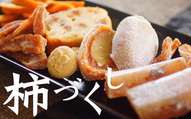 市田柿の店 柿八 ご試食セット 口コミ