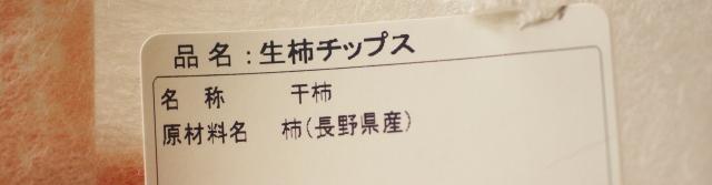 生柿チップス 原材料